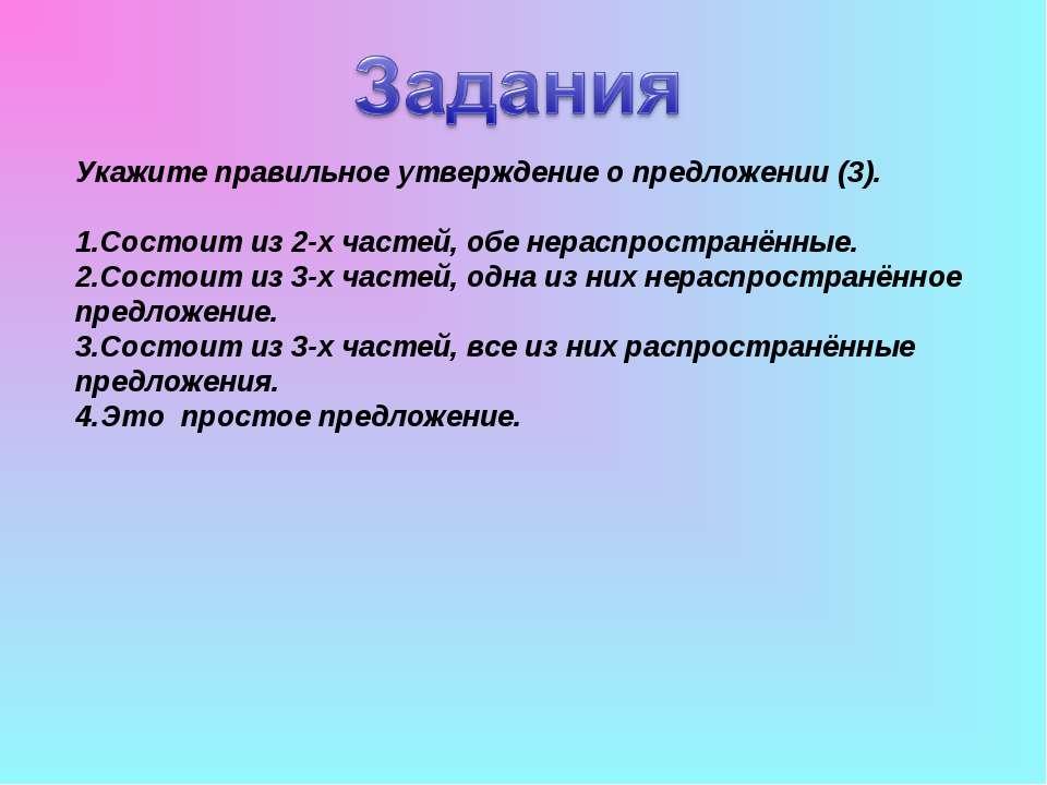 Укажите правильное утверждение о предложении (3). Состоит из 2-х частей, обе ...