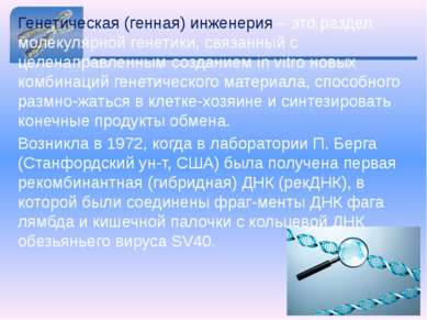 Генетическая (генная) инженерия – это раздел молекулярной генетики, связанный...