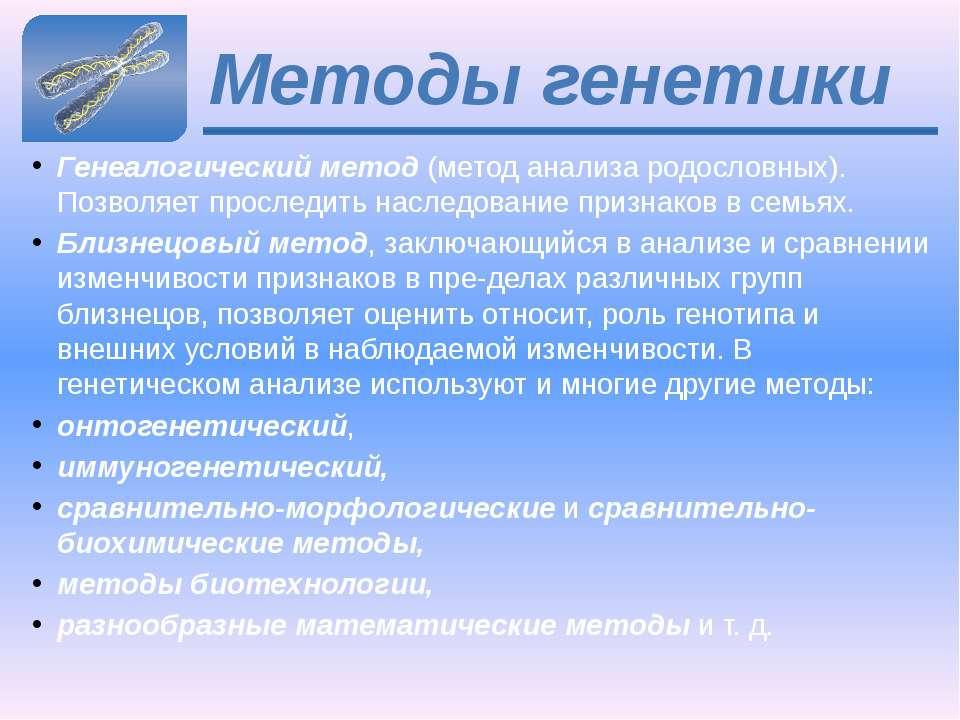 Методы генетики Генеалогический метод (метод анализа родословных). Позволяет ...