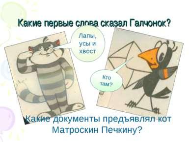 Какие первые слова сказал Галчонок? Какие документы предъявлял кот Матроскин ...
