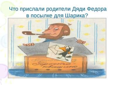 Что прислали родители Дяди Федора в посылке для Шарика?