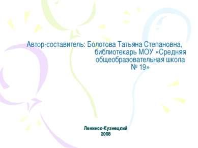 Ленинск-Кузнецкий 2008 Автор-составитель: Болотова Татьяна Степановна, библио...