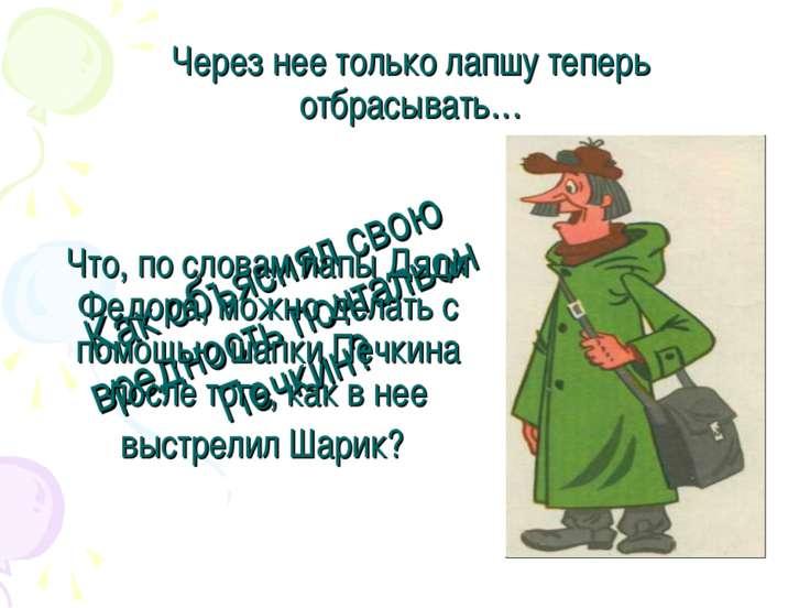 Как объяснял свою вредность почтальон Печкин? Что, по словам папы Дяди Федора...