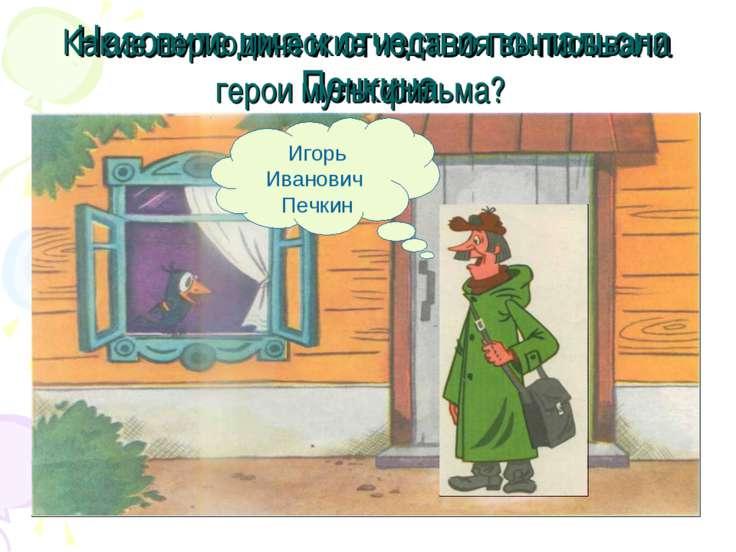 Назовите имя и отчество почтальона Печкина. Какие периодические издания выпис...