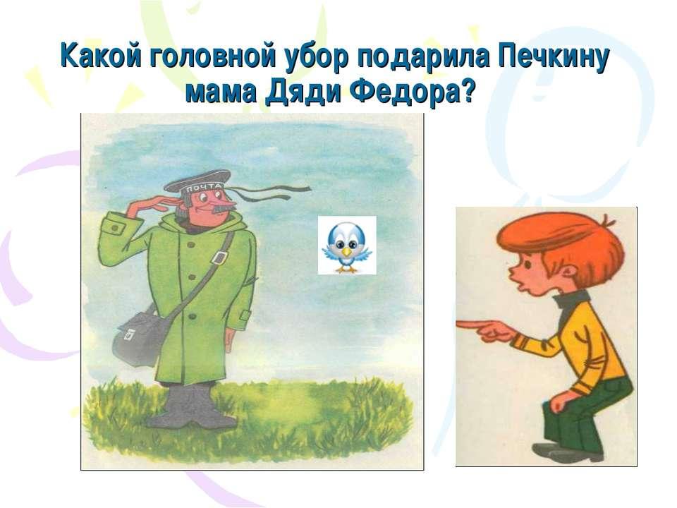 Какой головной убор подарила Печкину мама Дяди Федора?