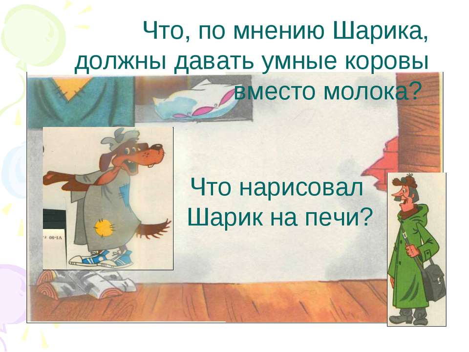 Что нарисовал Шарик на печи? Что, по мнению Шарика, должны давать умные коров...