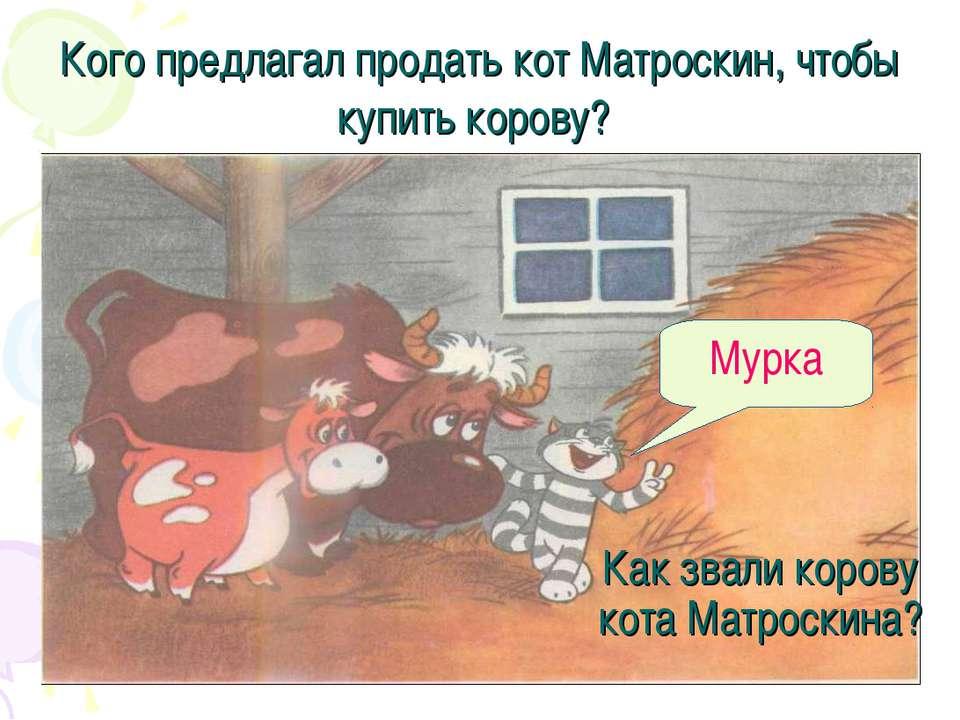 Кого предлагал продать кот Матроскин, чтобы купить корову? Как звали корову к...