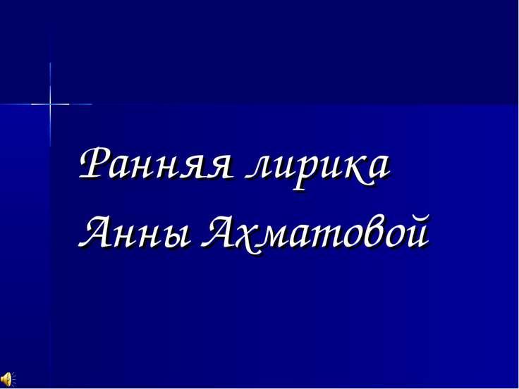 Ранняя лирика Анны Ахматовой