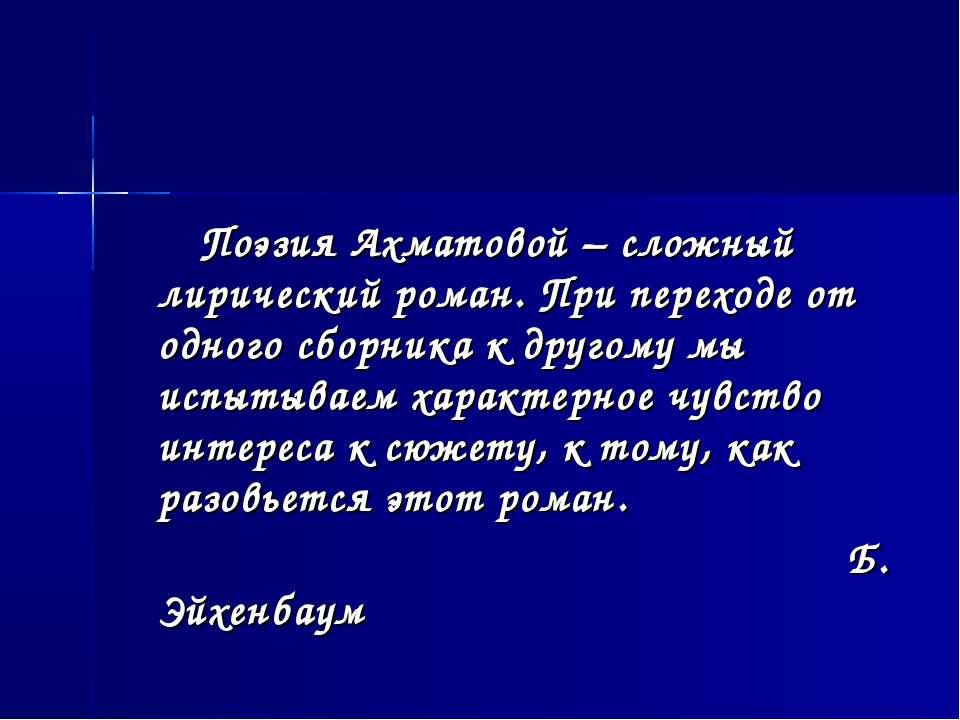 Поэзия Ахматовой – сложный лирический роман. При переходе от одного сборника ...