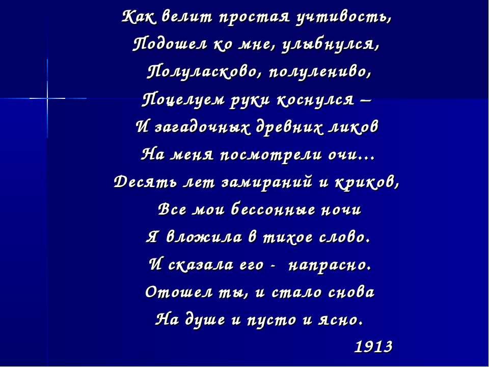 Как велит простая учтивость, Подошел ко мне, улыбнулся, Полуласково, полулени...
