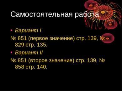 Самостоятельная работа Вариант I № 851 (первое значение) стр. 139, № 829 стр....
