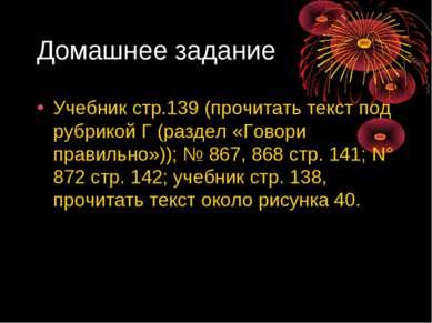 Домашнее задание Учебник стр.139 (прочитать текст под рубрикой Г (раздел «Гов...