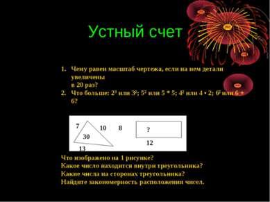 Устный счет Чему равен масштаб чертежа, если на нем детали увеличены в 20 раз...
