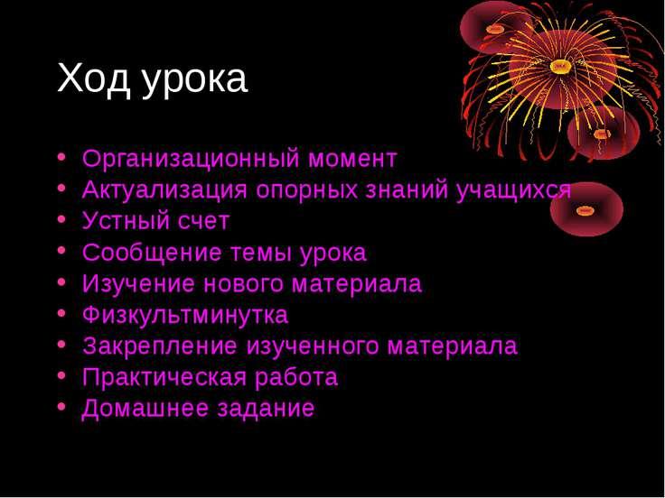 Ход урока Организационный момент Актуализация опорных знаний учащихся Устный ...