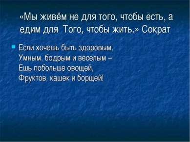 «Мы живём не для того, чтобы есть, а едим для Того, чтобы жить.» Сократ Если ...