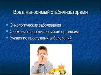 Вред наносимый стабилизаторами Онкологические заболевания Снижение сопротивля...