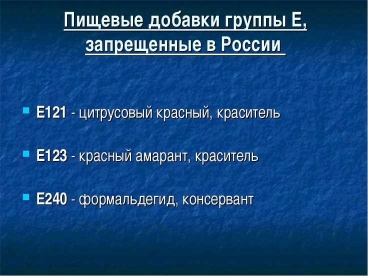 Пищевые добавки группы Е, запрещенные в России Е121 - цитрусовый красный, кра...