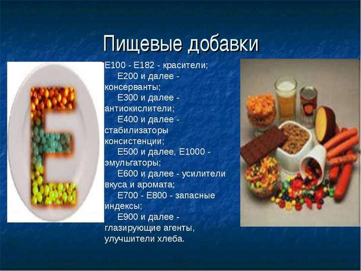 Пищевые добавки Е100 - Е182 - красители; Е200 и далее - консерванты; ...