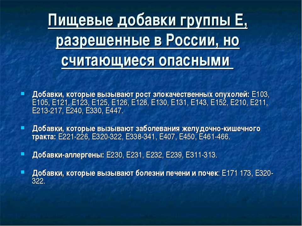 Пищевые добавки группы Е, разрешенные в России, но считающиеся опасными Добав...