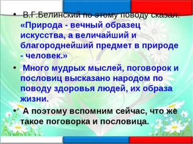 В.Г.Белинский по этому поводу сказал: «Природа - вечный образец искусства, а ...