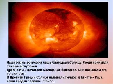 Наша жизнь возможна лишь благодаря Солнцу. Люди понимали это ещё в глубокой Д...
