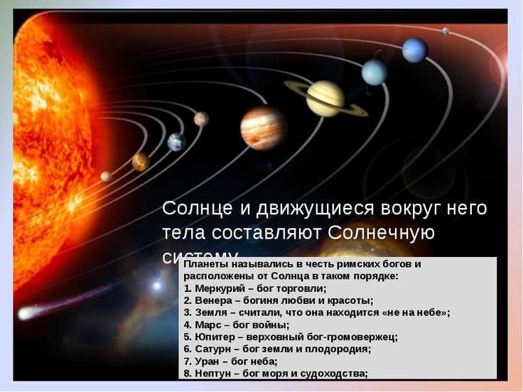 Солнце и движущиеся вокруг него тела составляют Солнечную систему. Планеты на...