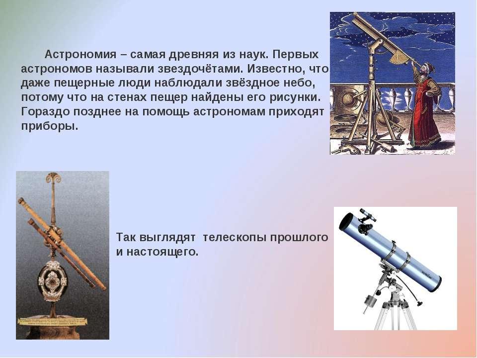 Астрономия – самая древняя из наук. Первых астрономов называли звездочётами. ...