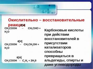 Окислительно – восстановительные реакции 2[Н] СН3СООН → СН3СНО + Н2О 4[Н] СН...