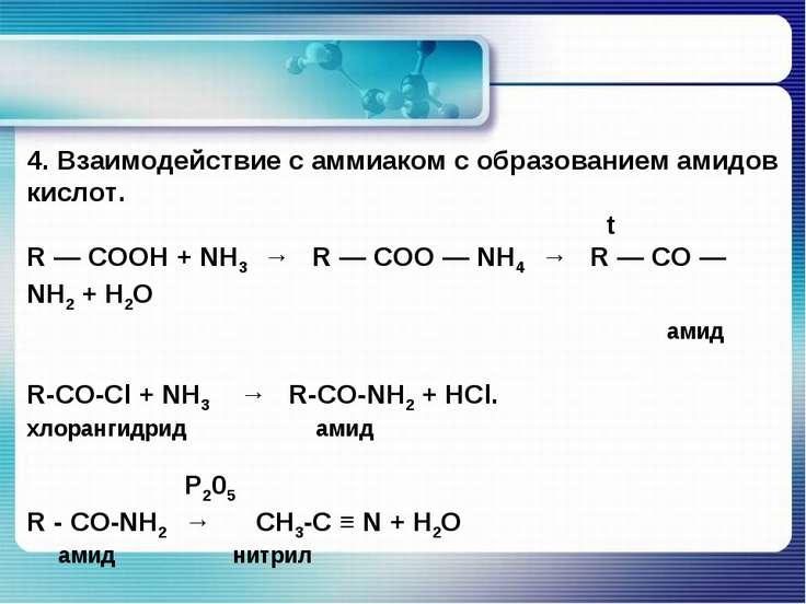 4. Взаимодействие с аммиаком с образованием амидов кислот. t R — COOH + NH3 →...
