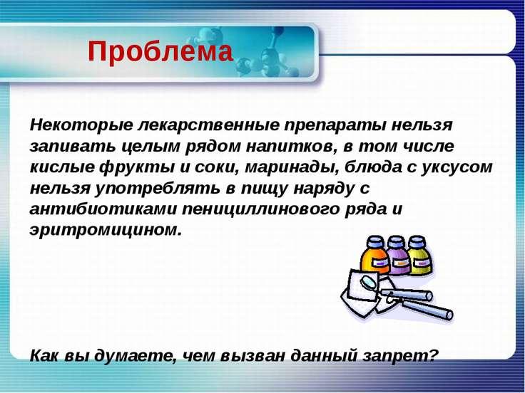 Проблема Некоторые лекарственные препараты нельзя запивать целым рядом напитк...