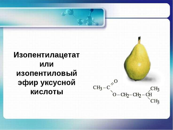 Изопентилацетат или изопентиловый эфир уксусной кислоты