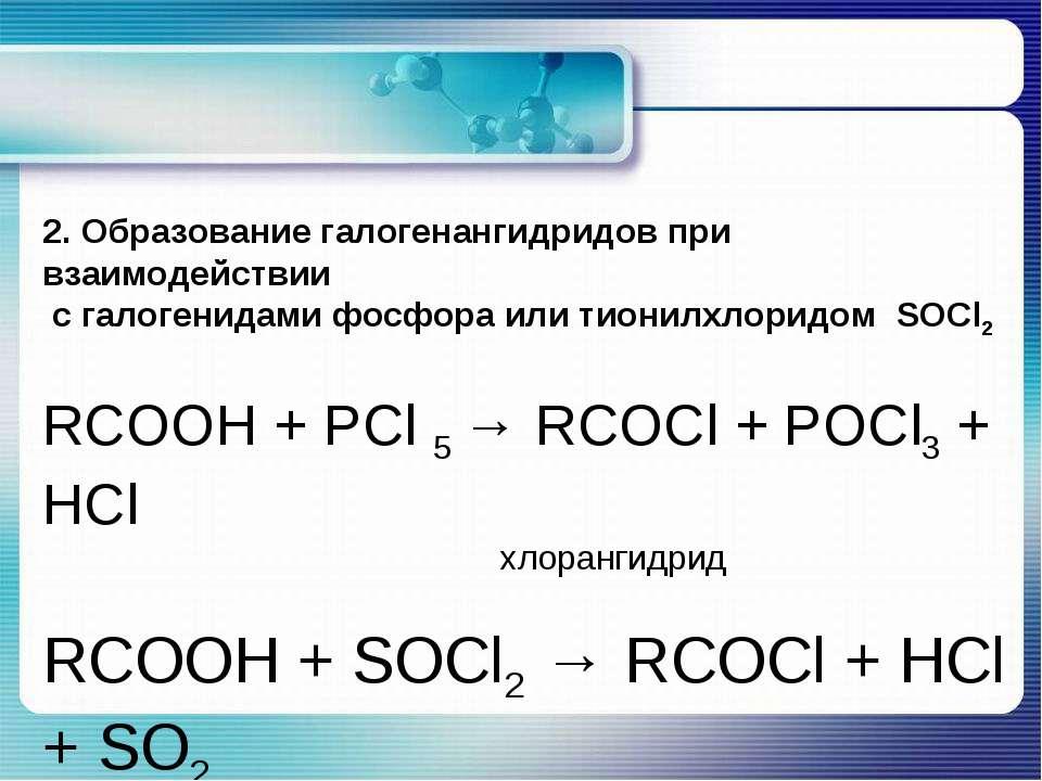 2. Образование галогенангидридов при взаимодействии с галогенидами фосфора ил...
