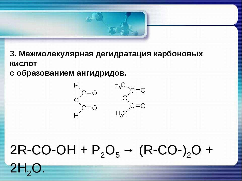 3. Межмолекулярная дегидратация карбоновых кислот с образованием ангидридов. ...