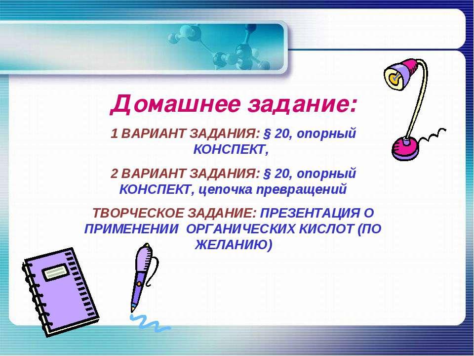 Домашнее задание: 1 ВАРИАНТ ЗАДАНИЯ: § 20, опорный КОНСПЕКТ, 2 ВАРИАНТ ЗАДАНИ...