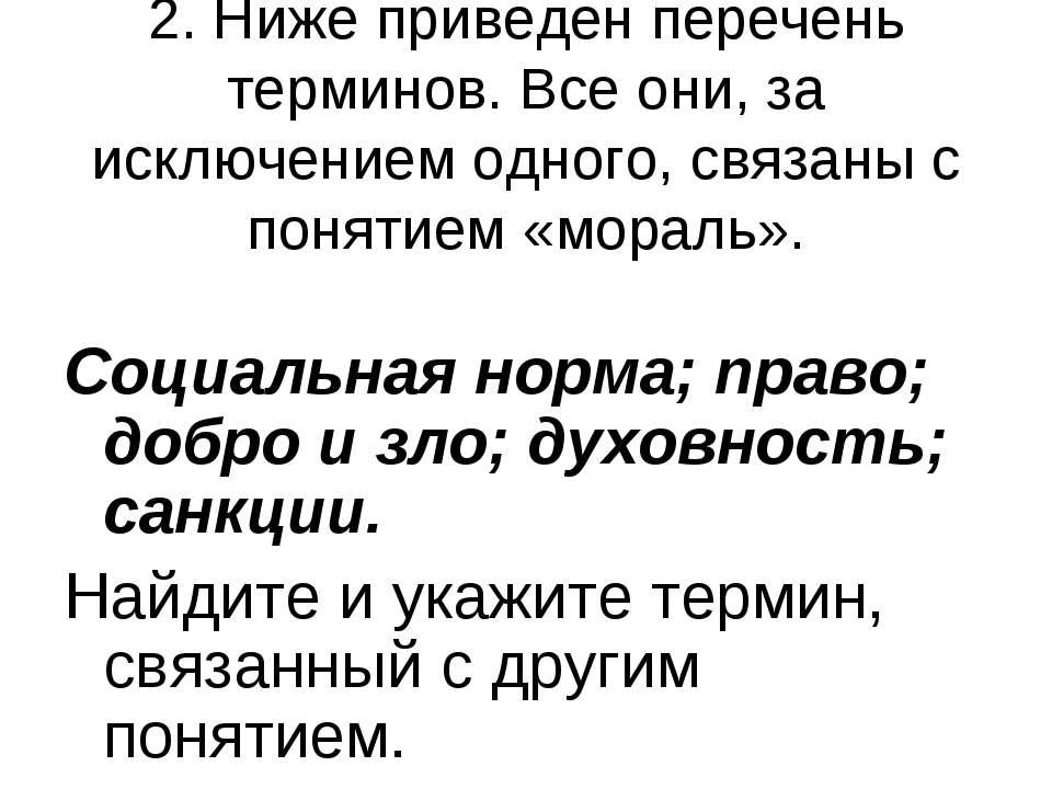 2. Ниже приведен перечень терминов. Все они, за исключением одного, связаны с...