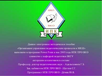 Данное электронное методическое пособие «Организация управления педагогически...