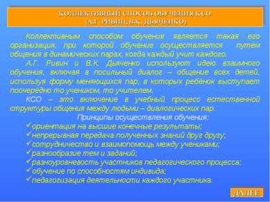 КОЛЛЕКТИВНЫЙ СПОСОБ ОБУЧЕНИЯ КСО (А.Г. РИВИН, В.К. ДЬЯЧЕНКО) Коллективным спо...
