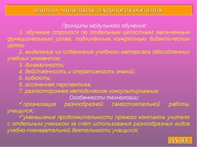БЛОЧНО - МОДУЛЬНАЯ ТЕХНОЛОГИЯ ОБУЧЕНИЯ ДАЛЕЕ Принципы модульного обучения: 1....