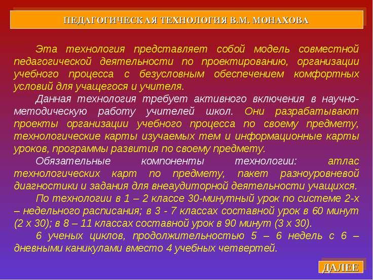 ПЕДАГОГИЧЕСКАЯ ТЕХНОЛОГИЯ В.М. МОНАХОВА ДАЛЕЕ Эта технология представляет соб...