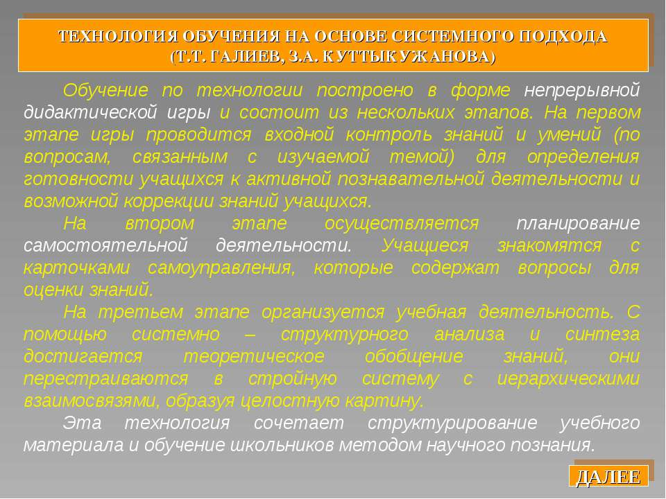 ТЕХНОЛОГИЯ ОБУЧЕНИЯ НА ОСНОВЕ СИСТЕМНОГО ПОДХОДА (Т.Т. ГАЛИЕВ, З.А. КУТТЫКУЖА...