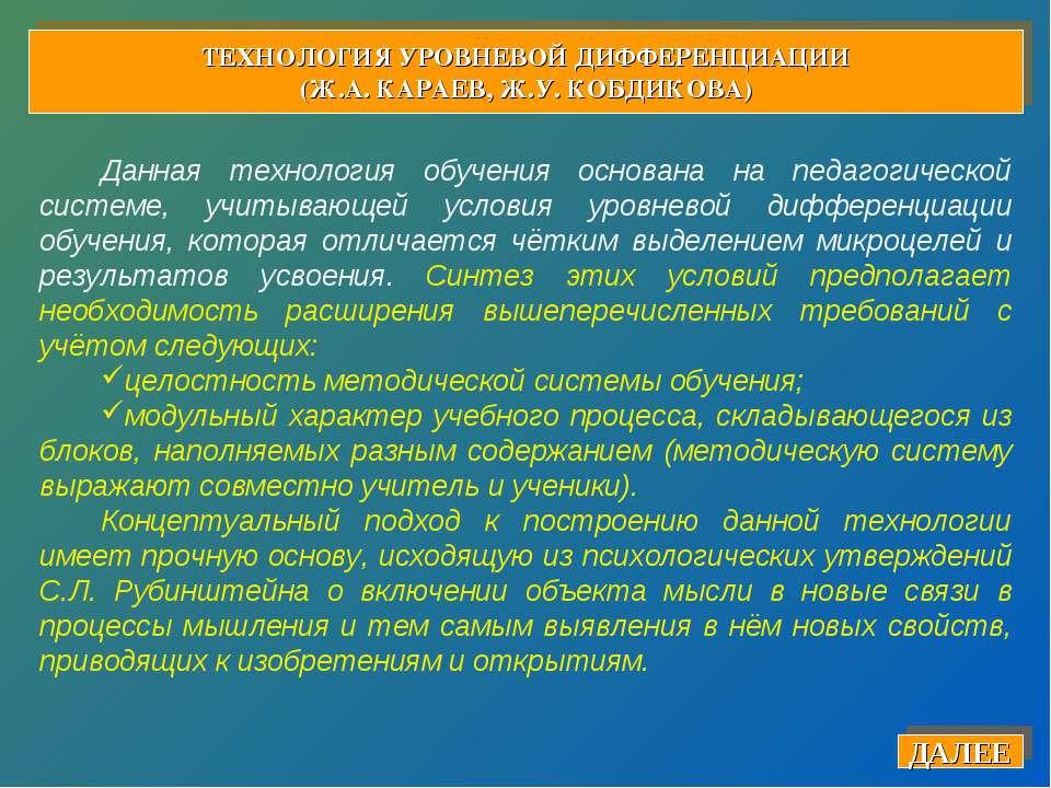 ТЕХНОЛОГИЯ УРОВНЕВОЙ ДИФФЕРЕНЦИАЦИИ (Ж.А. КАРАЕВ, Ж.У. КОБДИКОВА) ДАЛЕЕ Данна...