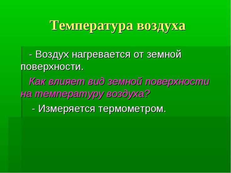 Температура воздуха - Воздух нагревается от земной поверхности. Как влияет ви...
