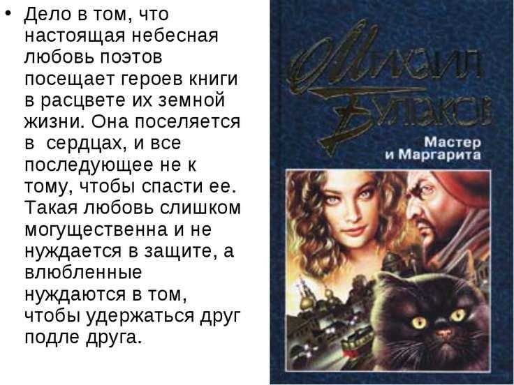 Дело в том, что настоящая небесная любовь поэтов посещает героев книги в расц...