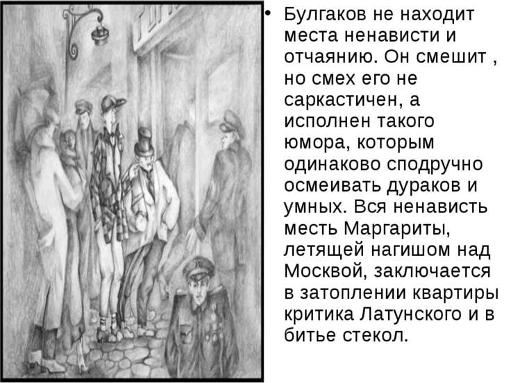Булгаков не находит места ненависти и отчаянию. Он смешит , но смех его не са...