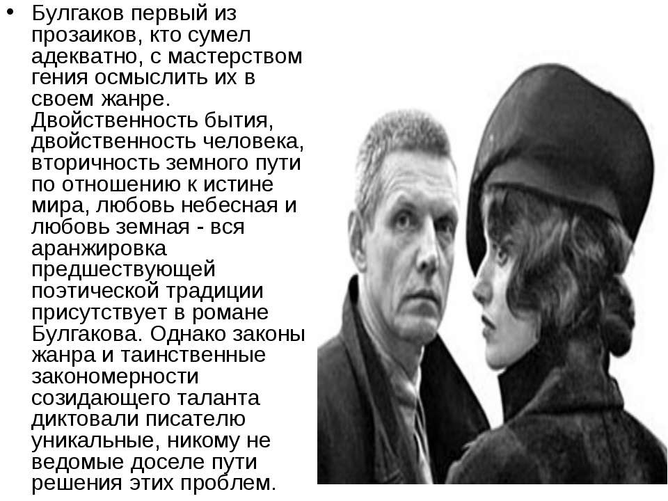 Булгаков первый из прозаиков, кто сумел адекватно, с мастерством гения осмысл...