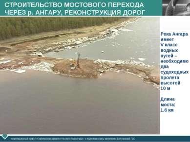 Река Ангара имеет Vкласс водных путей – необходимодва судоходных пролета выс...
