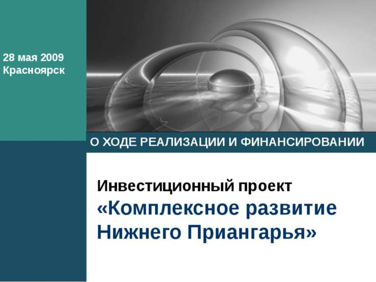 Инвестиционный проект «Комплексное развитие Нижнего Приангарья» О ХОДЕ РЕАЛИЗ...