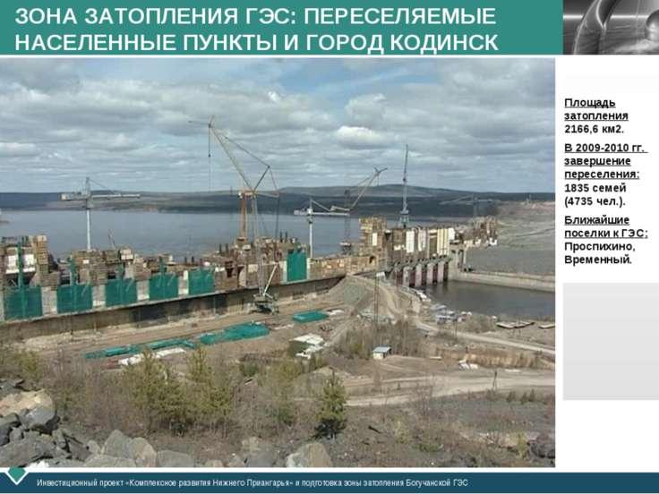 Площадь затопления 2166,6 км2. В 2009-2010 гг. завершение переселения: 1835 с...