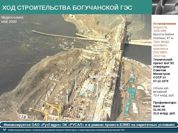 ХОД СТРОИТЕЛЬСТВА БОГУЧАНСКОЙ ГЭС Установленная мощность: 3000 МВт Высота гре...