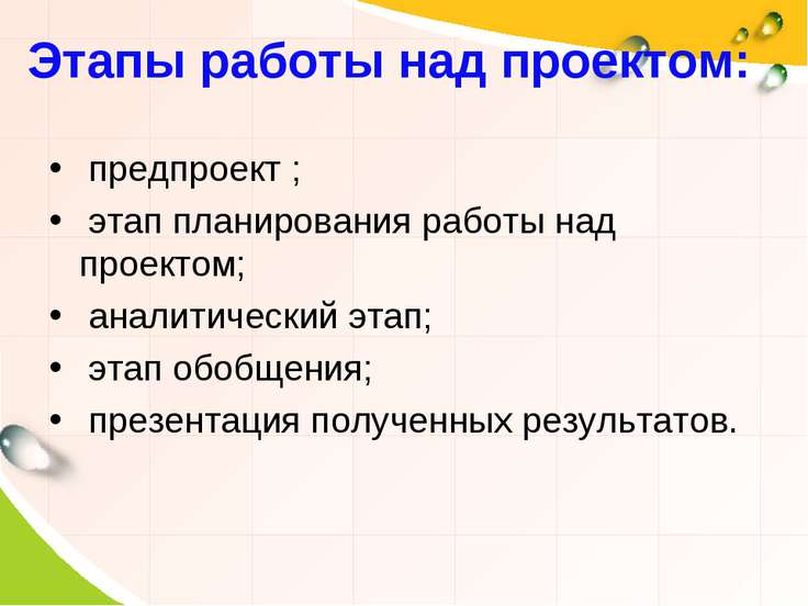 Этапы работы над проектом: предпроект ; этап планирования работы над проектом...